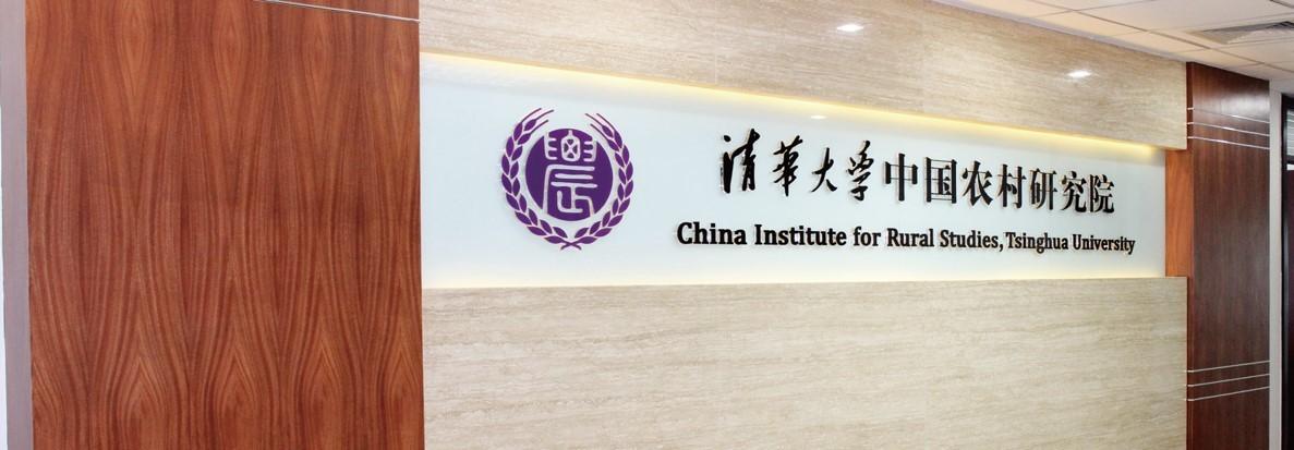 清华大学农业研究院采用恒美叶绿素测定仪