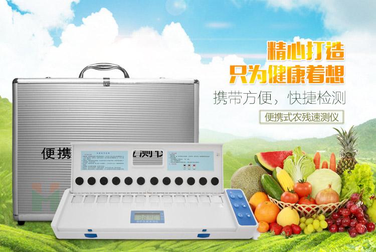 莱恩德科技家庭食用产品快速检测方案