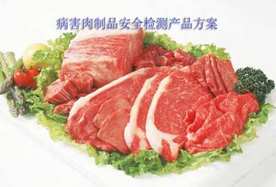 KOK体育病害肉制品安全检测产品方案