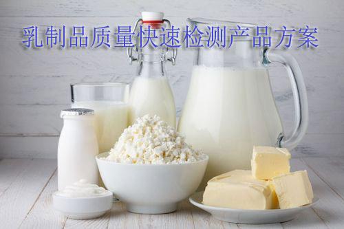 KOK体育乳制品质量快速检测产品方案