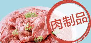 肉制品生产企业新建实验室检测项目及仪器方案