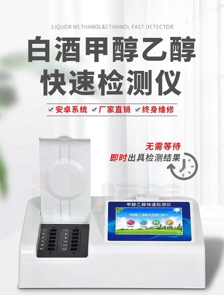 自酿白酒甲醇浓度检测仪器