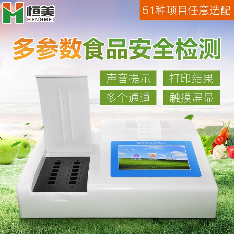 多参数食品安全检测仪 HM-SP10