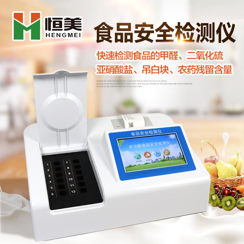 食品安全分析仪 HM-SP08