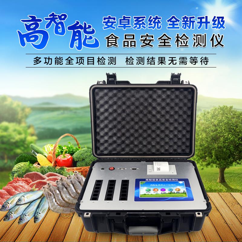 高智能食品安全检测仪 HM-G1800