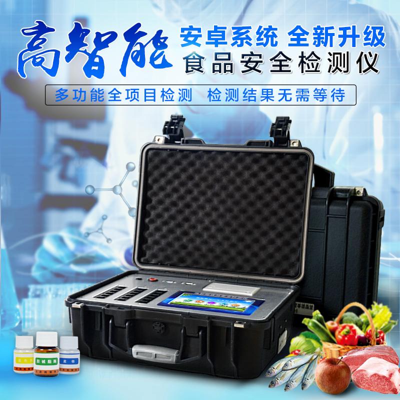 便携式食品安全综合检测仪 HM-GS100