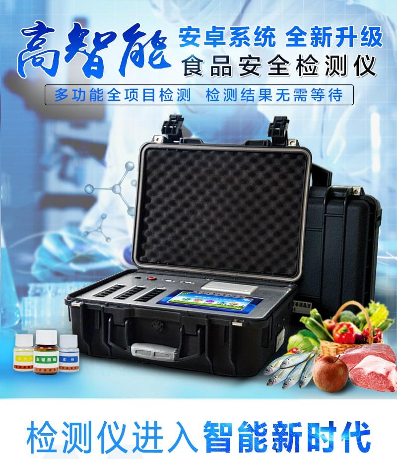 食品安全检测设备