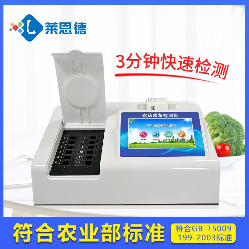 农药残留速测仪是怎样检测的?农药残留速测仪检测方法