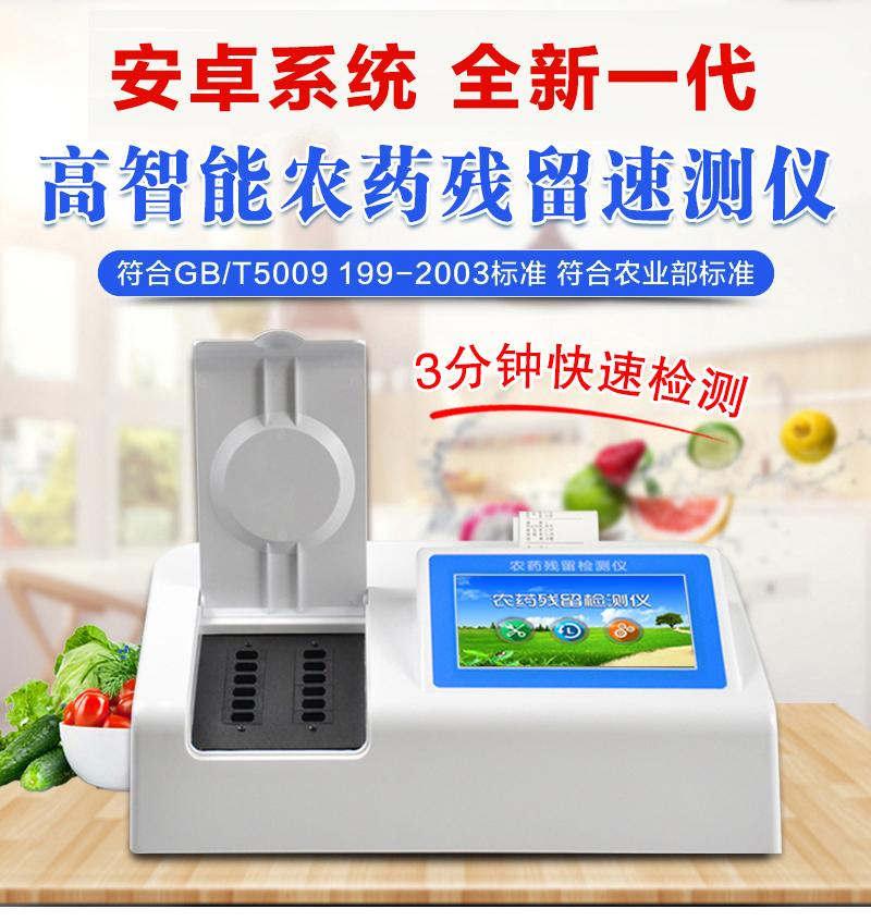 蔬菜农药残留测定仪哪个品牌好?农药残留测定仪十大品牌