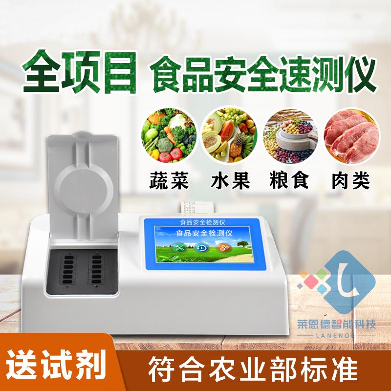 食品安全检测仪哪个品牌好?食品安全检测仪十大品牌推荐
