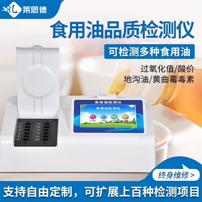 酸价过氧化值检测仪LD-SG12