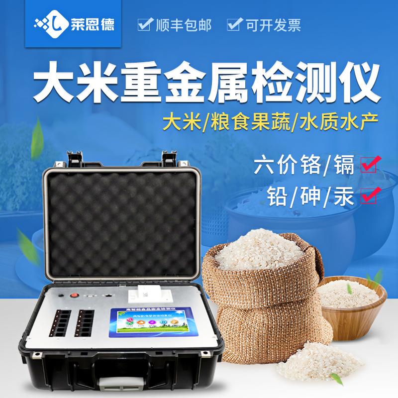 大米粮食重金属检测仪 LD-LZ