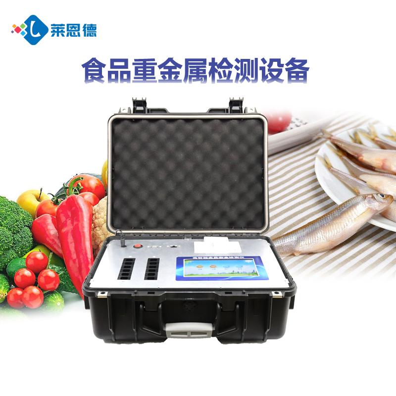 食品重金属含量快速检测仪 LD-SZ02