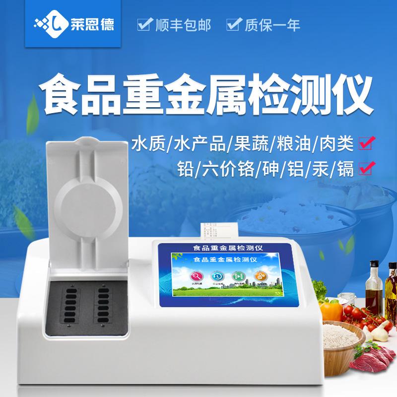食品重金属检测仪 LD-SZ01