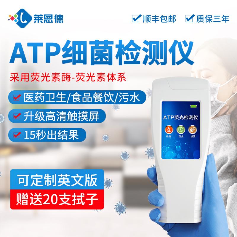 微生物细菌检测仪LD-ATP