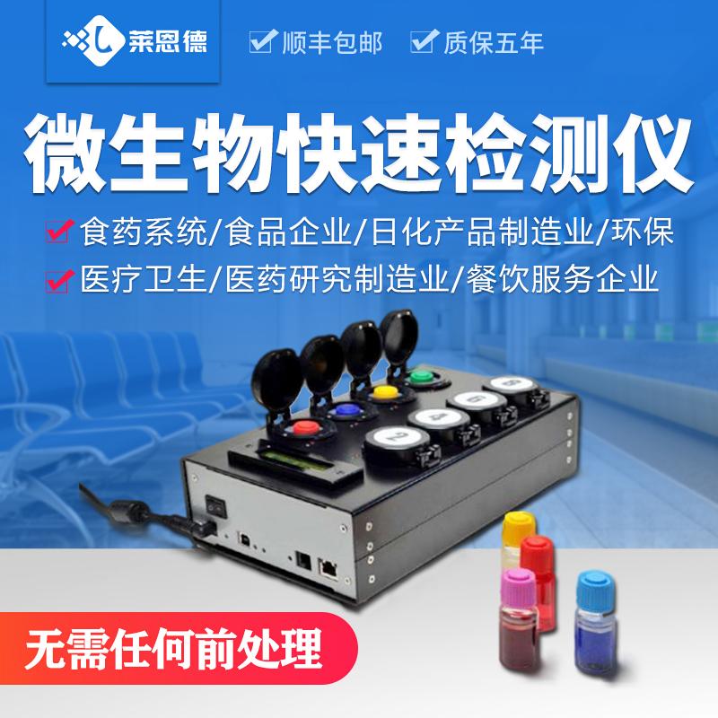 微生物定量检测仪LD-W80