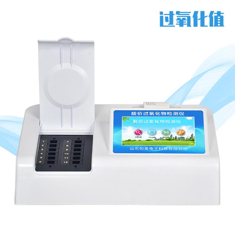 油脂酸价检测仪
