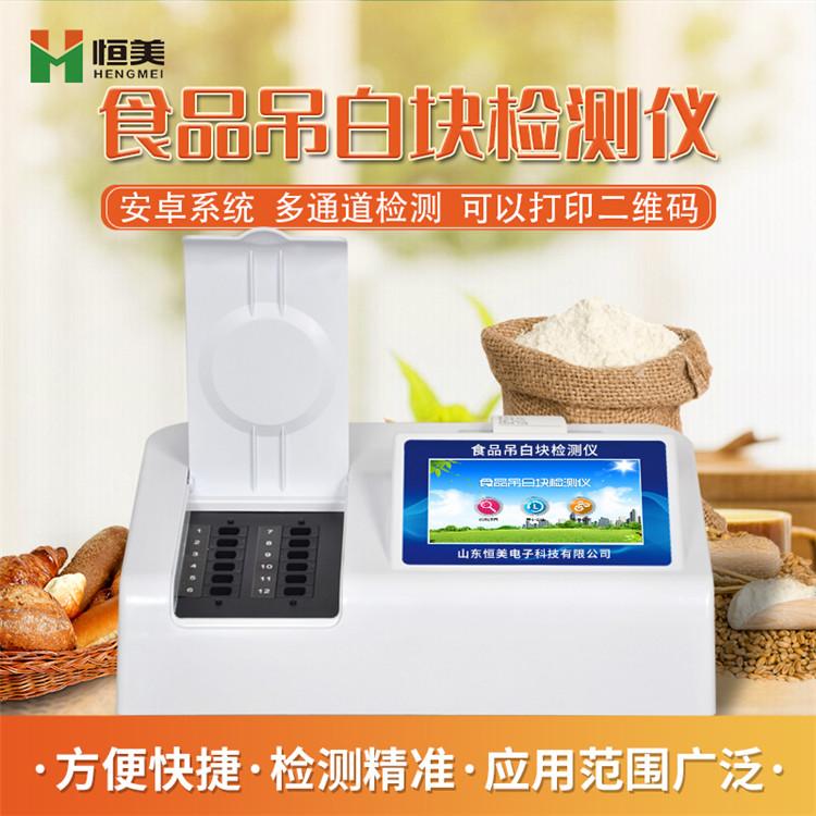 食品吊白块检测仪