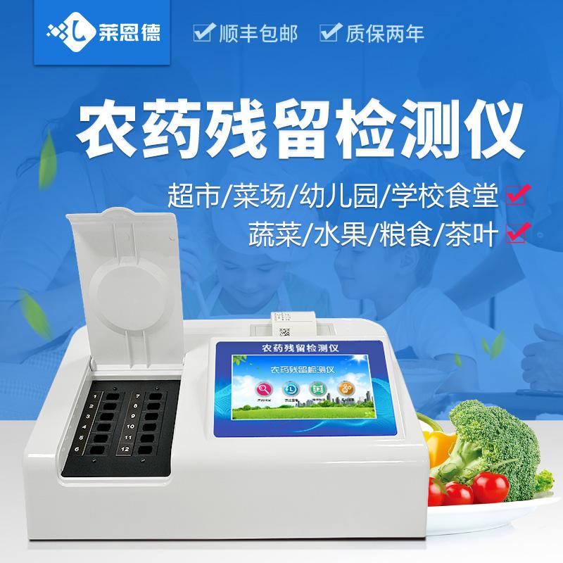 农药残留速测仪怎么保障消费者的食品安全,看完你就知道了