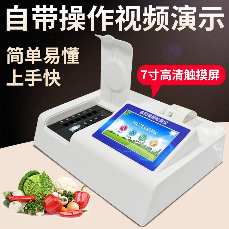 农药残留检测仪是如何守护我们的健康的,厂家发声